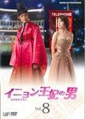 イニョン王妃の男 Vol.8