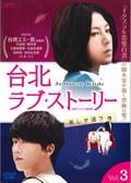 台北ラブ・ストーリー〜美しき過ち <台湾オリジナル放送版> Vol.3