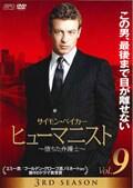 ヒューマニスト 〜堕ちた弁護士〜 3RD SEASON Vol.9