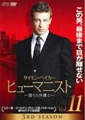 ヒューマニスト 〜堕ちた弁護士〜 3RD SEASON Vol.11