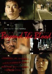 Beyond The Blood/ビヨンド ザ ブラッド