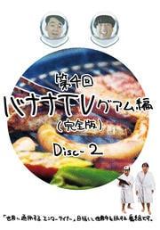 第4回 バナナTV〜グアム編〜【完全版】 Disc-2