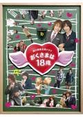 西川貴教主演ドラマ おくさまは18歳 vol.1