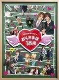 西川貴教主演ドラマ おくさまは18歳 vol.2