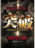 猛者連 男祭り ザ・突破 Championship Vol.2 2013.12.1.SUN at.KBSホール