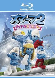 【Blu-ray】スマーフ2 アイドル救出大作戦!