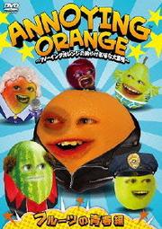 ANNOYING ORANGE 〜アノーイングオレンジの胸やけ気味な大冒険〜 フルーツの青春編