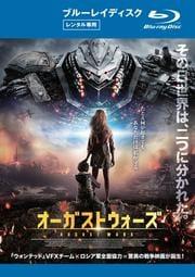 【Blu-ray】オーガストウォーズ