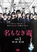 名もなき毒 vol.1