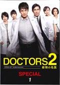 DOCTORS 2 最強の名医 第1巻