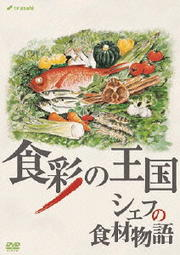 食彩の王国 シェフの食材物語