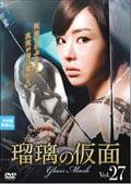 瑠璃<ガラス>の仮面 Vol.27