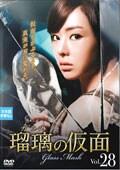 瑠璃<ガラス>の仮面 Vol.28