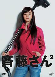 斉藤さん2 2