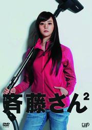 斉藤さん2 5