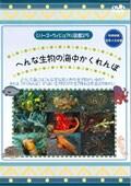 シリーズ・ヴィジアル図鑑 25 へんな生物の海中かくれんぼ