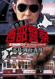 西部警察 全国縦断ロケコレクションシリーズ 広島・岡山・香川