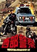 西部警察 マシンコレクションシリーズ MACHINE-X