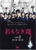 名もなき毒 vol.3