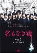 名もなき毒 vol.4