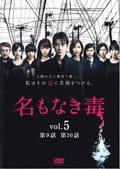 名もなき毒 vol.5