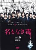 名もなき毒 vol.6