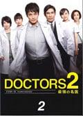 DOCTORS 2 最強の名医 第3巻
