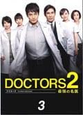 DOCTORS 2 最強の名医 第5巻