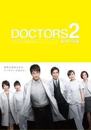 DOCTORS 2 最強の名医 第4巻
