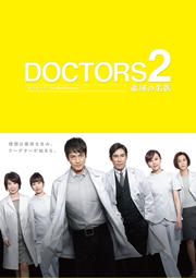 DOCTORS 2 最強の名医 第6巻