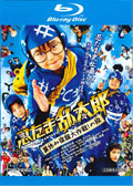 【Blu-ray】忍たま乱太郎 夏休み宿題大作戦!の段