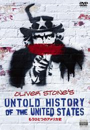 オリバー・ストーン もうひとつのアメリカ史 VOL.2