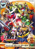 HERO CLUB 仮面ライダー鎧武/ガイム VOL.2 バナナとぶどうで変身!? 仮面ライダーバロン、仮面ライダー龍玄登場!!
