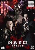 牙狼<GARO>〜闇を照らす者〜 vol.6