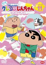 クレヨンしんちゃん TV版傑作選 第10期シリーズ 11