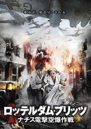 ロッテルダム・ブリッツ ナチス電撃空爆作戦