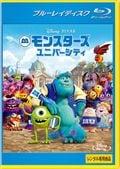 【Blu-ray】モンスターズ・ユニバーシティ