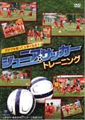 アタマを使って上手くなる!!ジュニアサッカートレーニング 〜小学校中・高学年向けスポーツ学習DVD〜
