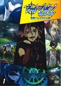 ファイ・ブレイン 〜神のパズル 宿敵!レイツェル編 Vol.1