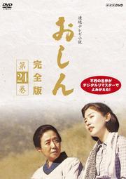 連続テレビ小説 おしん 完全版 第24巻