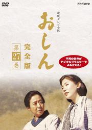 連続テレビ小説 おしん 完全版 第27巻