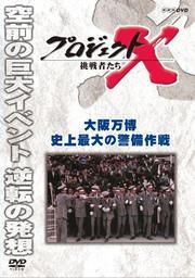 プロジェクトX 挑戦者たち 大阪万博 史上最大の警備作戦
