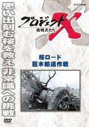 プロジェクトX 挑戦者たち 桜ロード 巨木輸送作戦