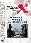 プロジェクトX 挑戦者たち パンダが日本にやって来た 〜カンカン重症・知られざる11日間〜