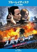 【Blu-ray】スパイ・コード 殺しのナンバー