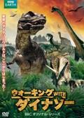 ウォーキングWITHダイナソー BBCオリジナル・シリーズ&スペシャル:伝説の恐竜ビッグ・アル