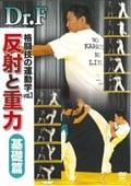 Dr.F 格闘技の運動学 vol.3 反射と重力 基礎篇