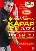 アヴィ・ナルディア KAPAP.4 生き残るためのBody,Mind,Spirit デスパレート・トレーニング