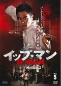 イップ・マン 第二章 佛山鍛錬篇 vol.5