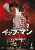 イップ・マン 第二章 佛山鍛錬篇 vol.7